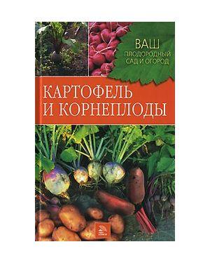 """Картофель и корнеплоды. С-я """"Ваш плодородный сад и огород"""""""
