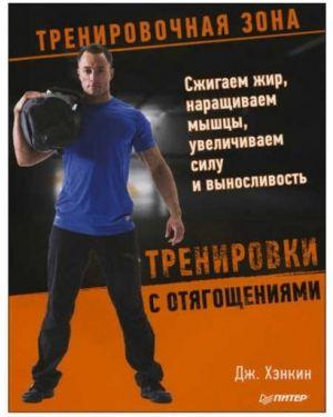 Тренировки с отягощениями. Сжигаем жир, наращиваем мышци, увеличиваем силу и выносливость. Тренеровочная зона