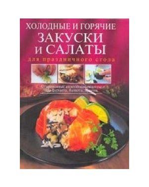 Холодные и горячие закуски и салаты для праздничного стола