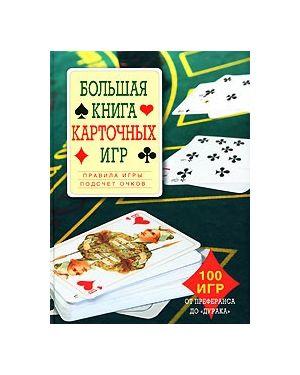 Большая книга карточных игр