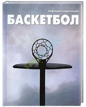 Баскетбол. Спортивная энциклопедия