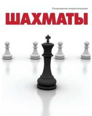 Шахматы. Спортивная энциклопедия
