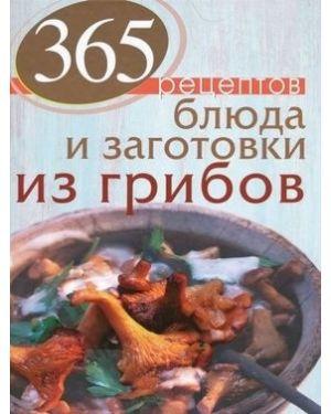 365 рецептов блюда и заготовки из грибов