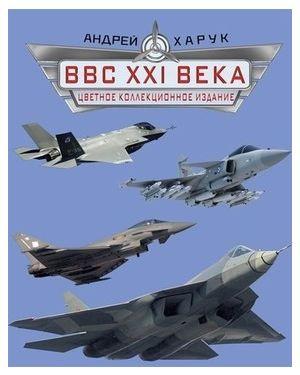 ВВС ХХІ века. Цветное коллекционное издание