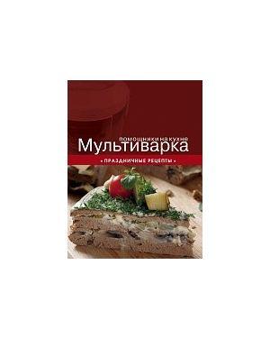 Мультиварка праздничные рецепты.