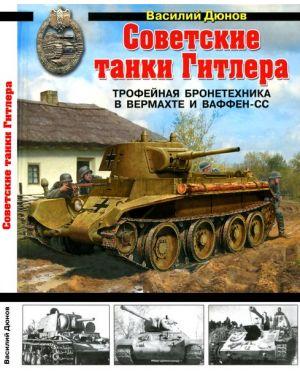 Советские танки Гитлера