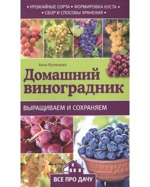 Домашний виноградник. Выращиваем и сохраняем