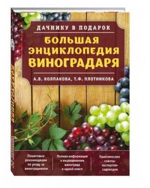 Большая енциклопедия виноградаря