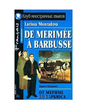 De Merimee a Barbusse. Клуб иностранных языков