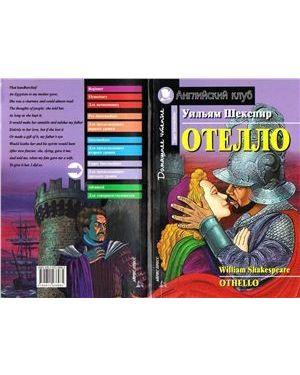Othello. Англійський клуб