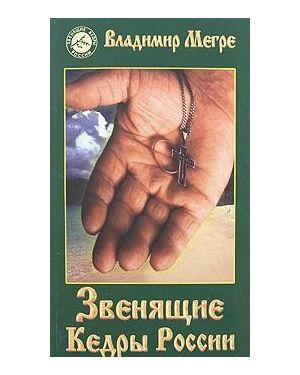 Звенящие кедры России (ІІ)