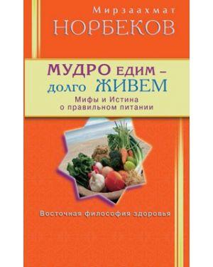 Мудро едим — долго живем. Мифы и Истина о правильном питании.