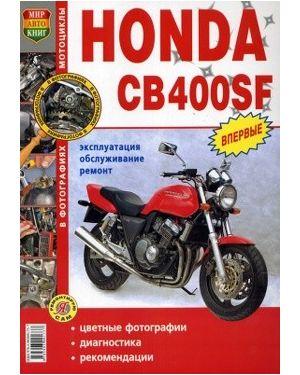 Honda CB 400 SF. Руководство по ремонту в цветных фотографиях, инструкция по эксплуатации.