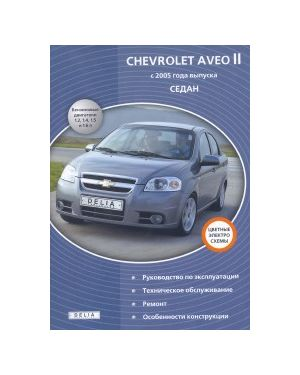 Chevrolet Aveo II с 2005 года выпуска Седан
