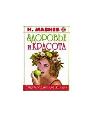 Полная енциклопедия женской красоты и здоровья