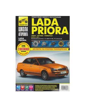 ВАЗ 21126 LADA Priora.  Школа авторемонта