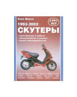 Скутеры 1993-2002 конструкция и работа, обслуживание и ремонт, поиск неисправностей.