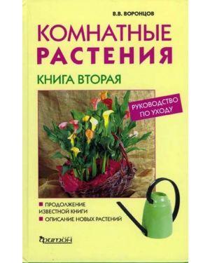 Комнатные растения. Книга вторая