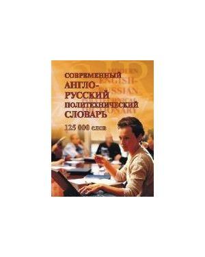 Современный англо-русский политехнический словарь 125 000