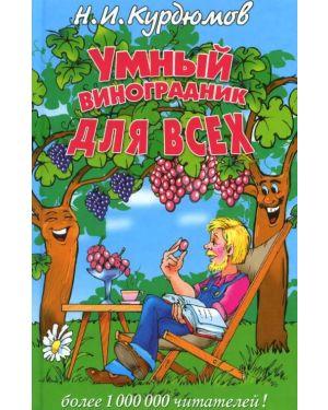 Умный виноградник для всех