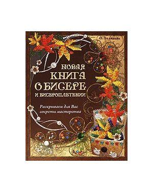 Новая книга о бисере и бисероплетении