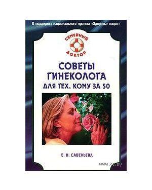 """Советы гинеколога для тех, кому за 50. С-я """"Семейный доктор"""""""
