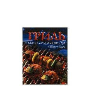 Гриль: мясо, рыба, овощи с пылу, с жару