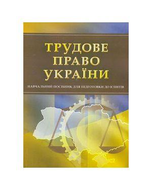 Трудове право України: навч. посіб. для підготовки до іспитів