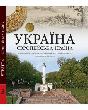 Україна. Європейська країна