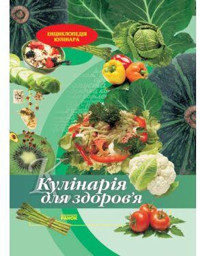 Кулінарія для здоров`я. Енциклопедія кулінара