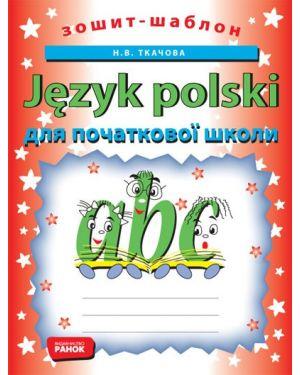 Зошит шаблон з польської мови для початкової школи