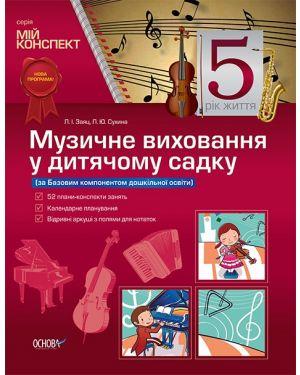 Мій конспект. Музичне виховання у дитячому садку 5 рік життя