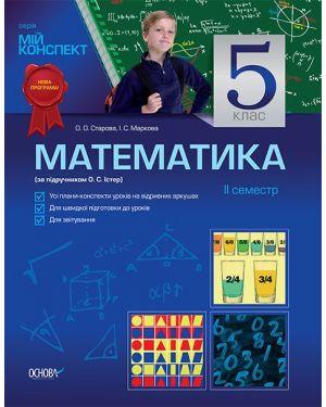 Мій конспект.Математика. 5 клас. 2 семестр (за підручником О. Істер).ПМ71