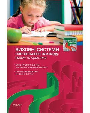 Виховні системи навчальних закладів: теорія та практика.ПР41
