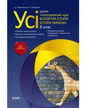 """Усі уроки """"Інтегрований курс. Всесвітня історія. Історія України."""" 6 клас."""