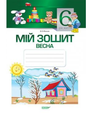Мій зошит. 6-й рік життя. Весна.