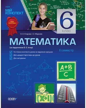 Мій конспект. Математика. 6 клас. 2 семестр (за підр. О. Істер)