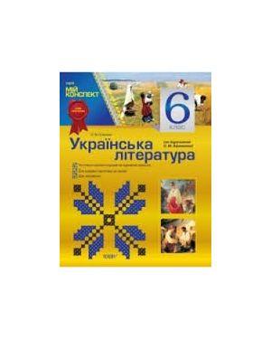 Мій конспект. Українська література. 6 клас (за підр. Авраменка)