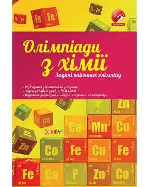 Олімпіади з хімії. Задачі районних олімпіад