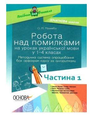 НУШ Робота над помилками на уроках української мови у 1-4 класах. 1част.