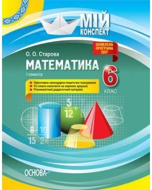 Мій конспект. Математика. 6 клас 1 семестр 2019