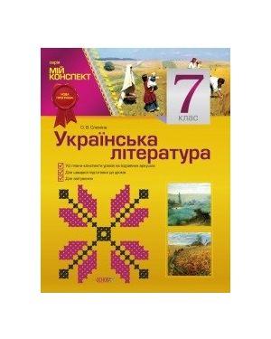 Мій конспект. Українська література 7 клас.  2020