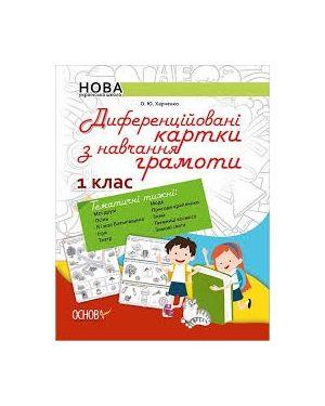 Диференційовані картки з навчання грамоти 1кл. НУШ