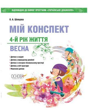 """Мій конспект 4-й рік життя. Весна. За програмою """"Українське дошкілля"""""""