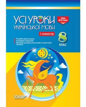 Мій конспект. Українська мова 8клас  .2020