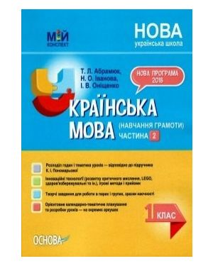 НУШ.Мій конспект. Українська мова. 1 кл.2сем (до підр. Большакової)