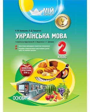 Мій конспект. Українська мова 2клас 1 сем (до підр.Вашуленка.) оновлена 2020