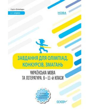 НУШ. Завдання для олімпіад, конкурсів, змагань. Українська мова та література. 6-11кл.