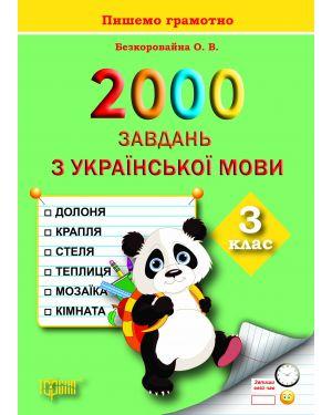 2000 завдань з української мови 3 кл.
