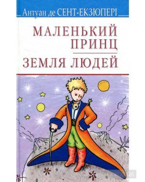 """Маленький принц/Земля людей.С-я""""Скарби"""""""